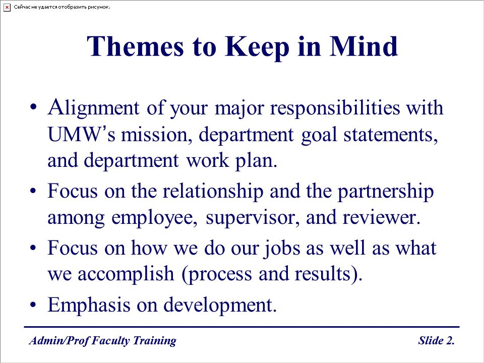 Themes to Keep in Mind Alignment of your major responsibilities with UMW's mission, department goal statements, and department work plan.