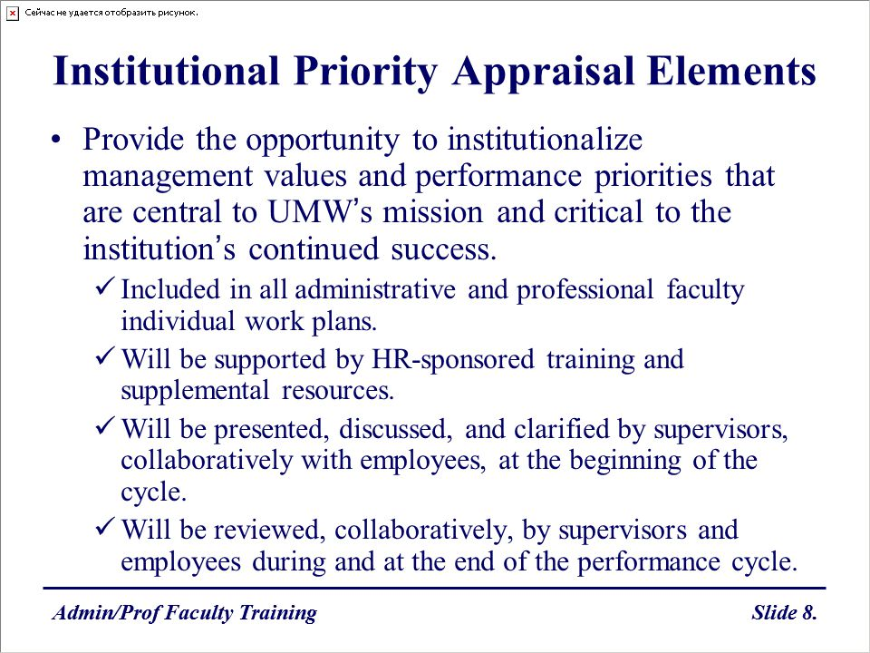 Institutional Priority Appraisal Elements