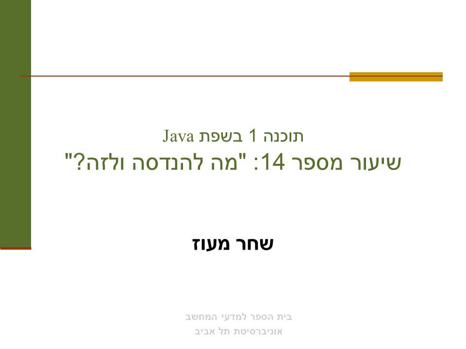 תוכנה 1 בשפת Java שיעור מספר 14: מה להנדסה ולזה