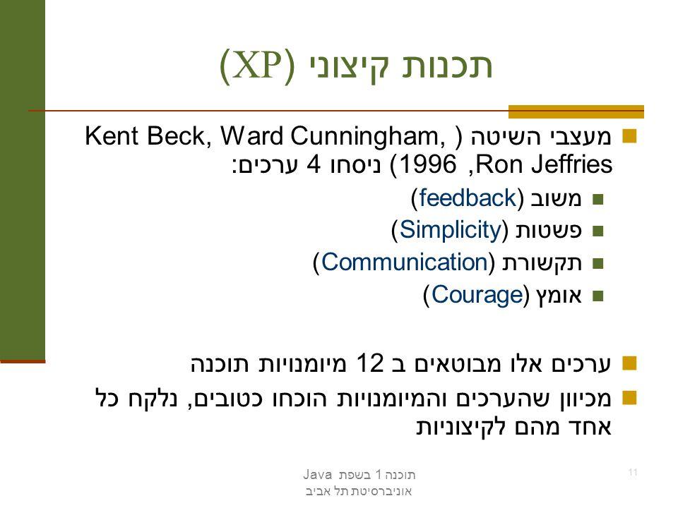 תכנות קיצוני (XP) מעצבי השיטה (Kent Beck, Ward Cunningham, Ron Jeffries, 1996) ניסחו 4 ערכים: משוב (feedback)