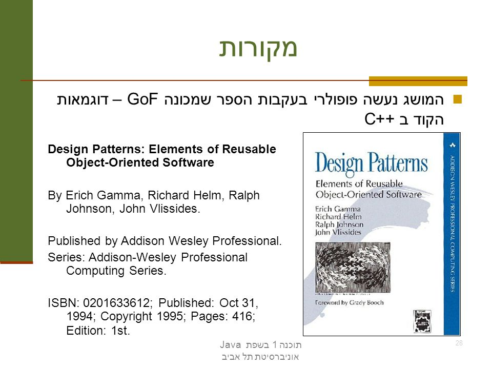 מקורות המושג נעשה פופולרי בעקבות הספר שמכונה GoF – דוגמאות הקוד ב ++C