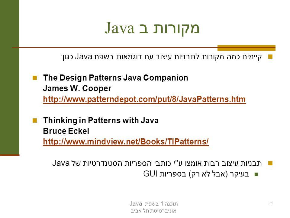 מקורות ב Java קיימים כמה מקורות לתבניות עיצוב עם דוגמאות בשפת Java כגון: The Design Patterns Java Companion.
