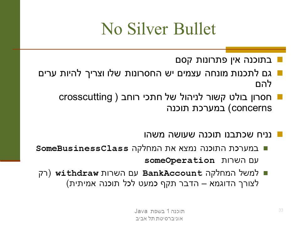 No Silver Bullet בתוכנה אין פתרונות קסם