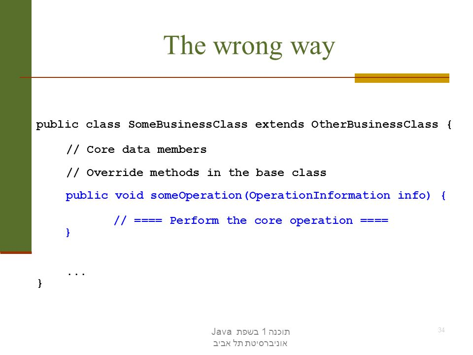 The wrong way public class SomeBusinessClass extends OtherBusinessClass {
