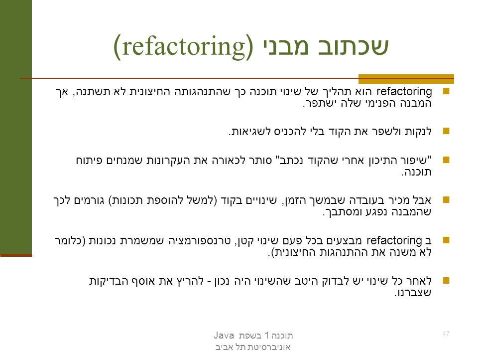 שכתוב מבני (refactoring)