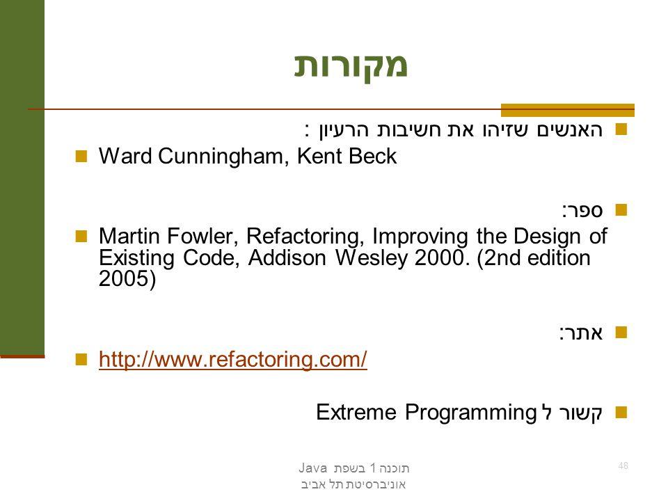 מקורות האנשים שזיהו את חשיבות הרעיון : Ward Cunningham, Kent Beck ספר: