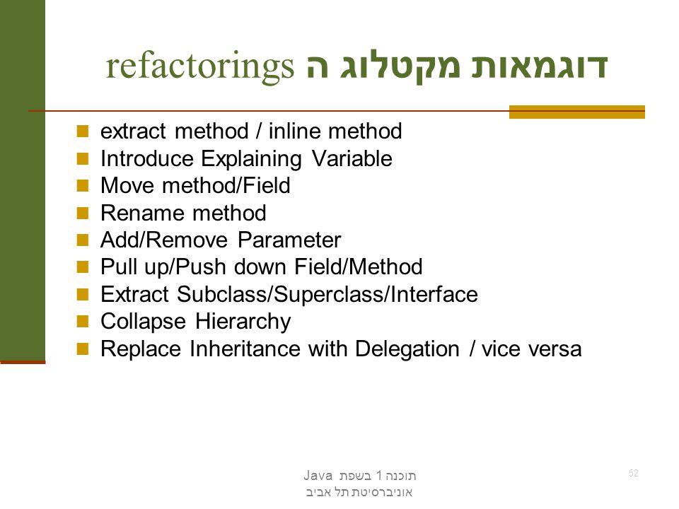 דוגמאות מקטלוג ה refactorings