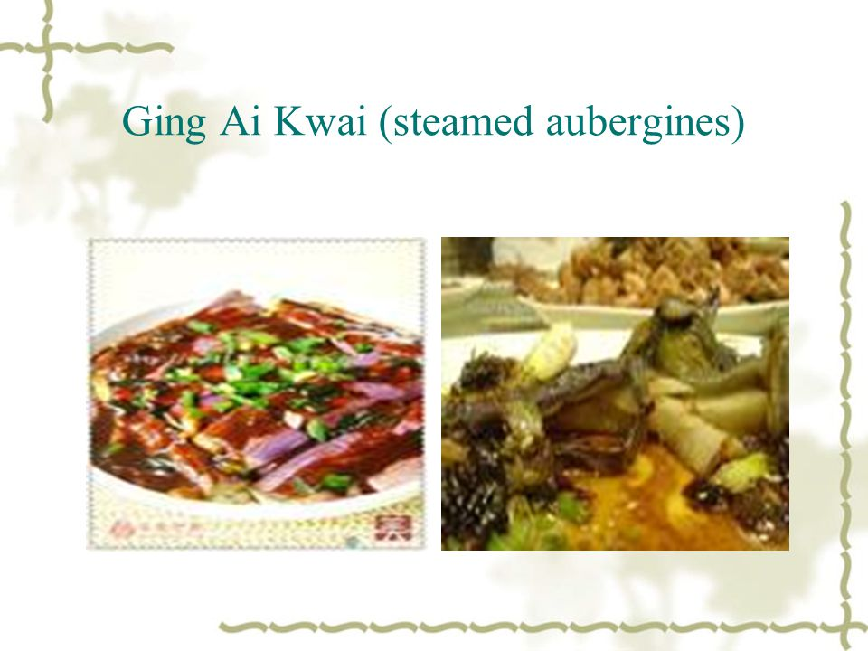Ging Ai Kwai (steamed aubergines)