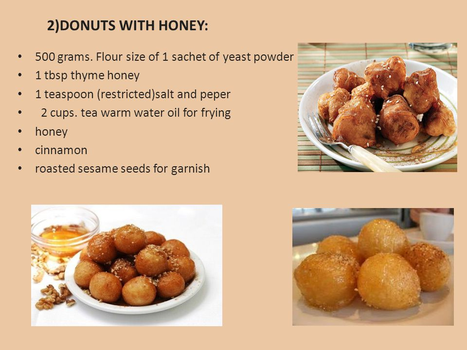 2)DΟΝUTS WITH HONEY: 500 grams. Flour size of 1 sachet of yeast powder