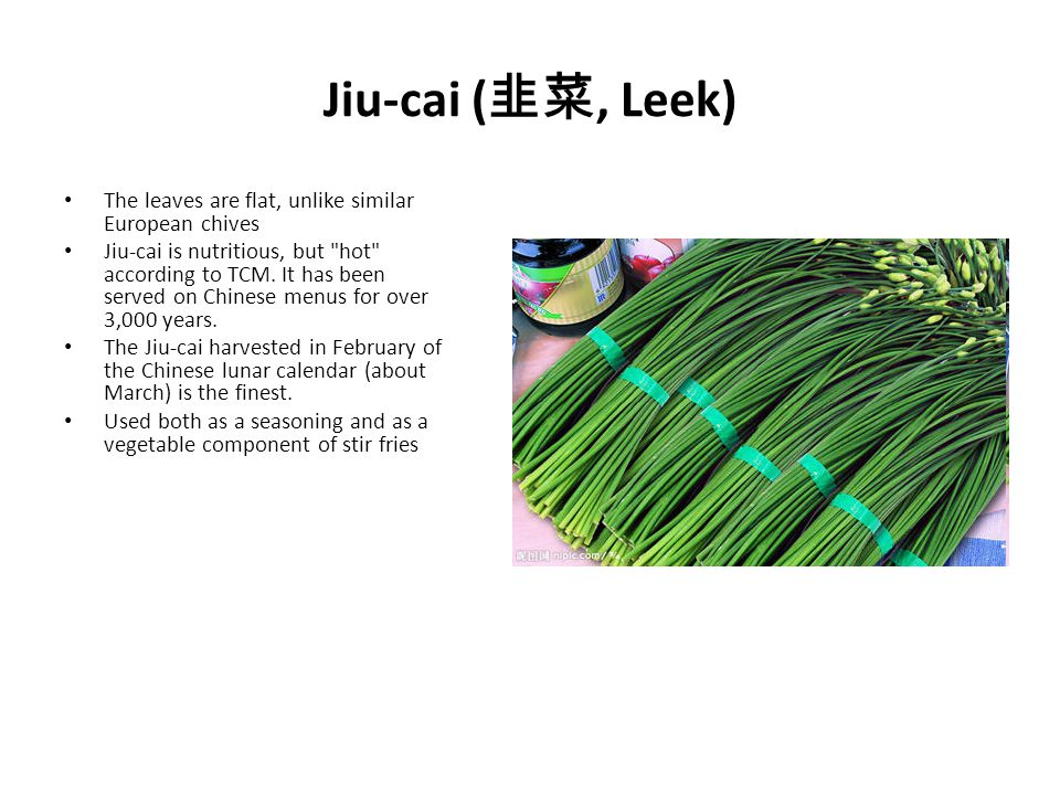 Jiu-cai (韭菜, Leek) The leaves are flat, unlike similar European chives