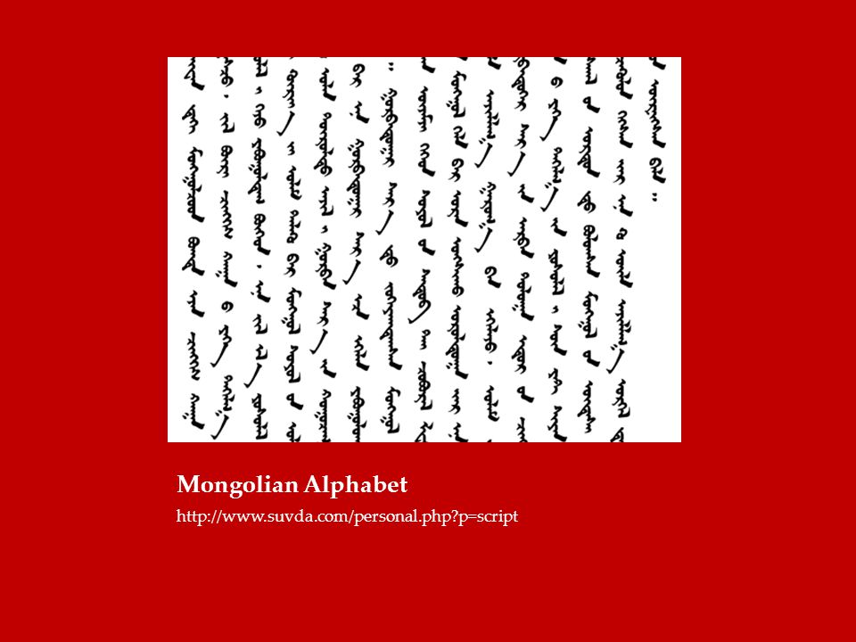 Mongolian Alphabet http://www.suvda.com/personal.php p=script