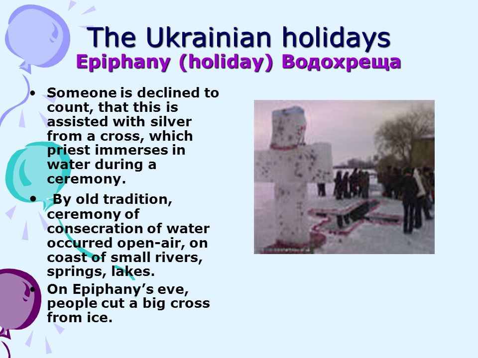 The Ukrainian holidays Epiphany (holiday) Водохреща