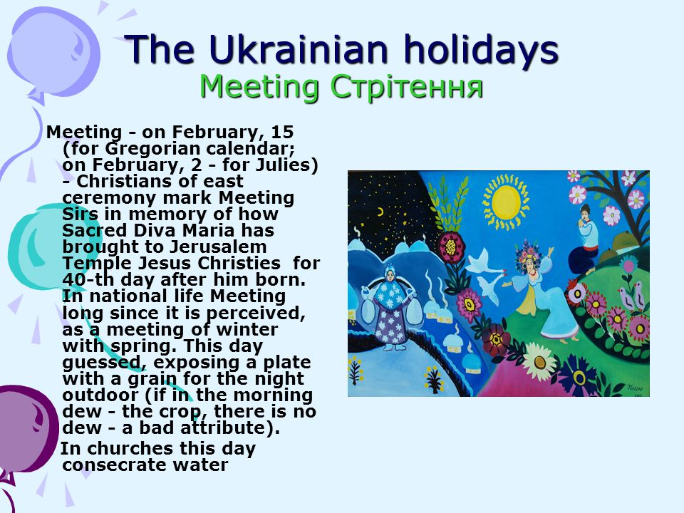 The Ukrainian holidays Meeting Стрітення