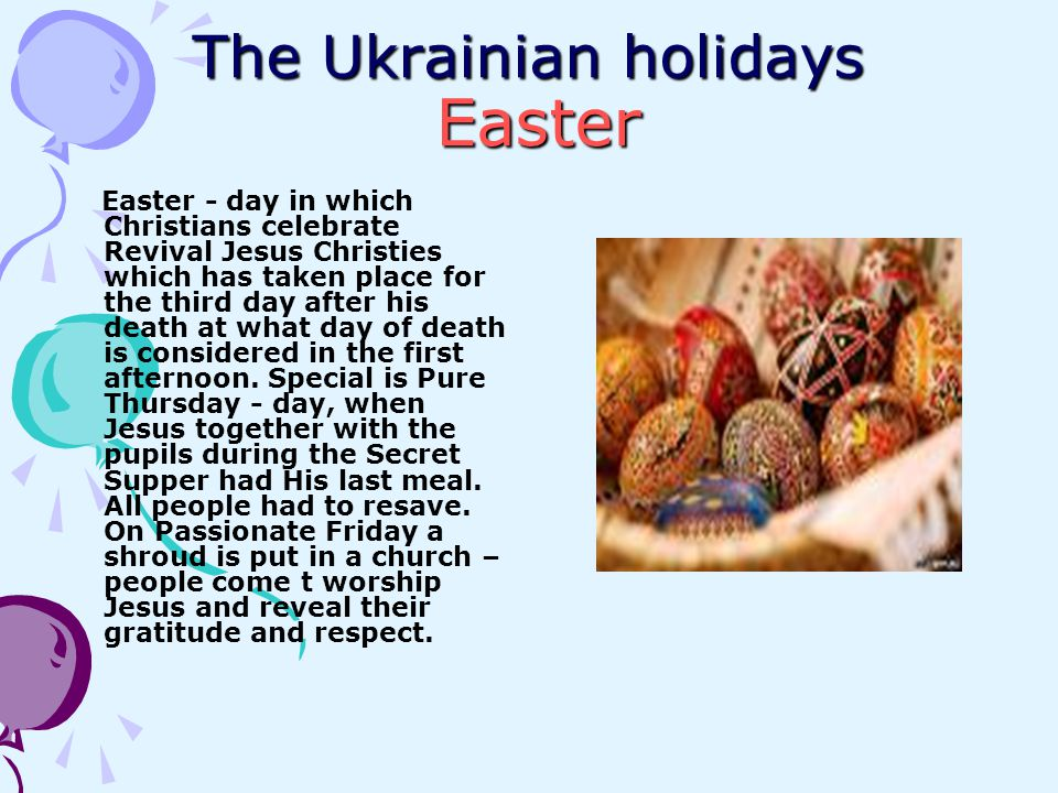 The Ukrainian holidays Easter