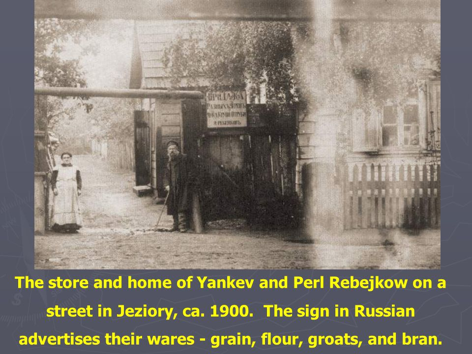 The store and home of Yankev and Perl Rebejkow on a street in Jeziory, ca.