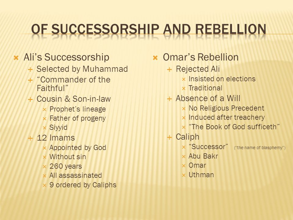 Of Successorship and Rebellion