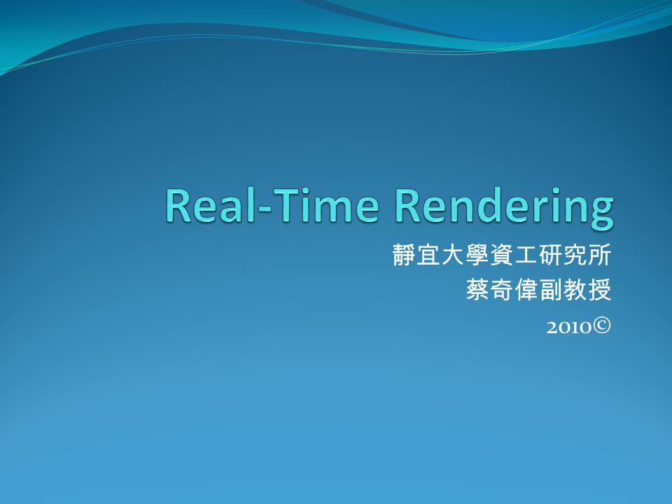 Real-Time Rendering 靜宜大學資工研究所 蔡奇偉副教授 2010©