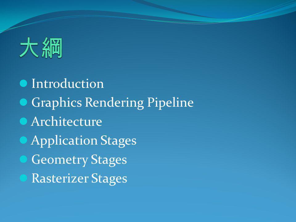 大綱 Introduction Graphics Rendering Pipeline Architecture