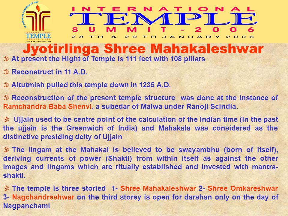 Jyotirlinga Shree Mahakaleshwar