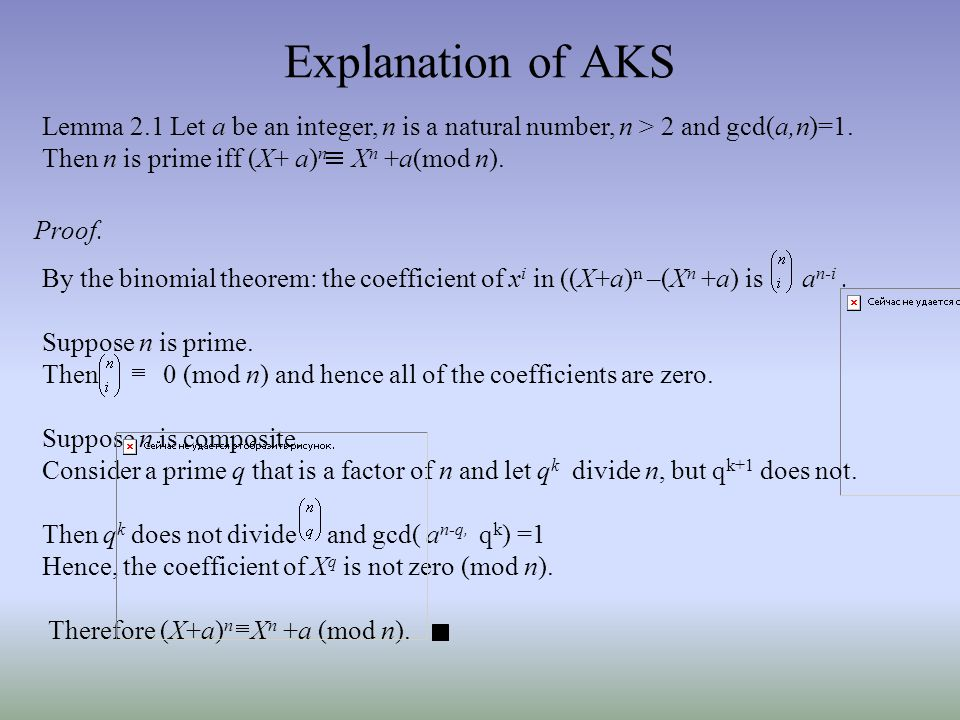 Explanation of AKS Lemma 2.1 Let a be an integer, n is a natural number, n > 2 and gcd(a,n)=1. Then n is prime iff (X+ a)n Xn +a(mod n).