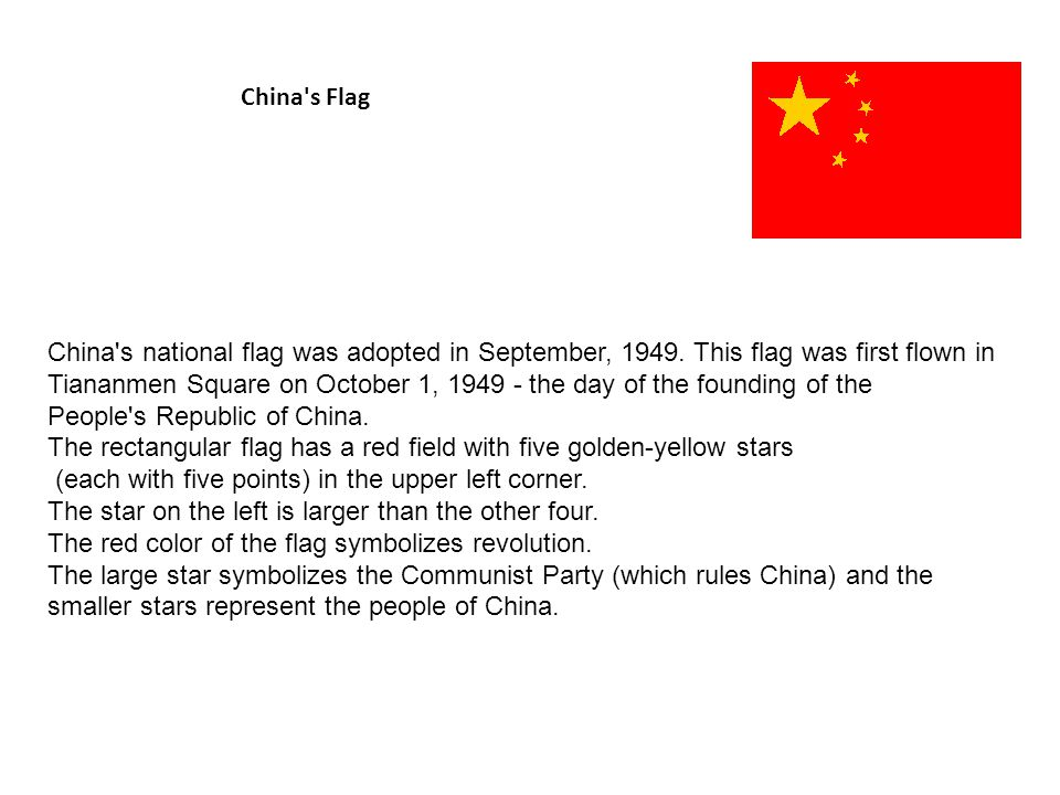China s Flag China s national flag was adopted in September, 1949. This flag was first flown in.