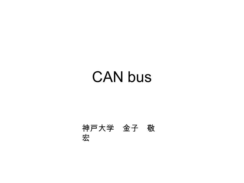 CAN bus 神戸大学 金子 敬宏