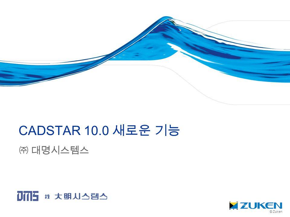 CADSTAR 10.0 새로운 기능 ㈜ 대명시스템스