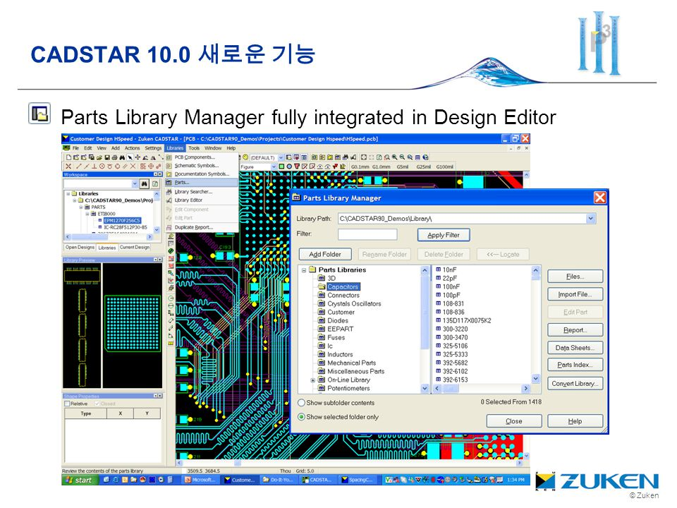 CADSTAR 10.0 새로운 기능 Parts Library Manager fully integrated in Design Editor