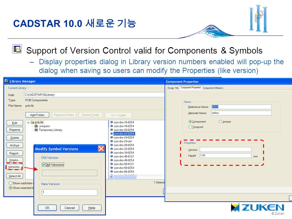 CADSTAR 10.0 새로운 기능 Support of Version Control valid for Components & Symbols.
