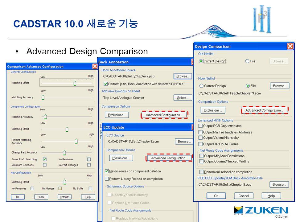 CADSTAR 10.0 새로운 기능 Advanced Design Comparison