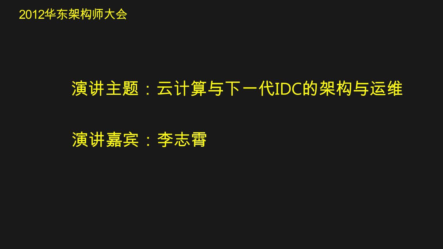 演讲主题:云计算与下一代IDC的架构与运维
