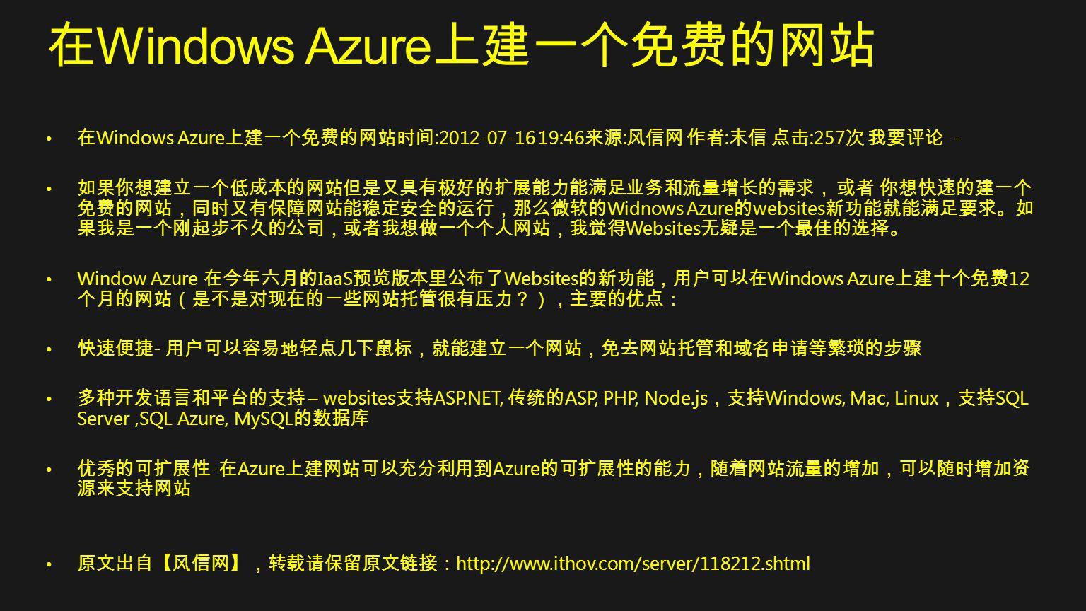 在Windows Azure上建一个免费的网站