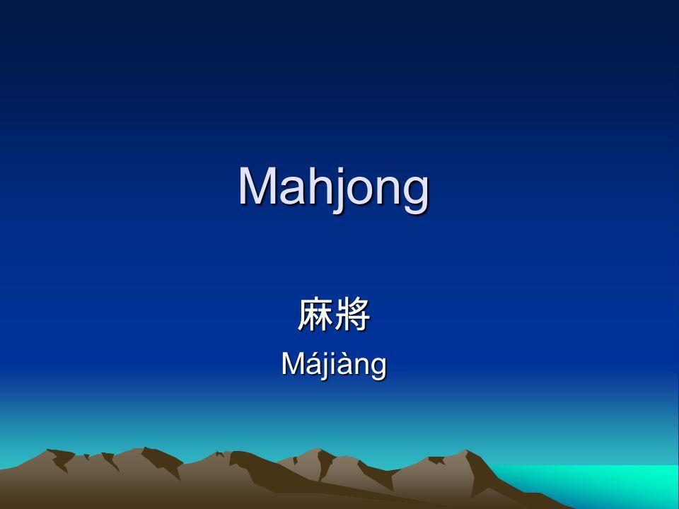 Mahjong 麻將 Májiàng