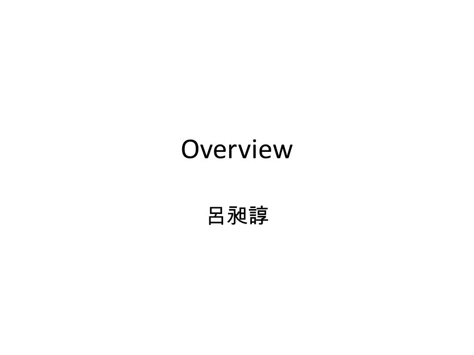 Overview 呂昶諄