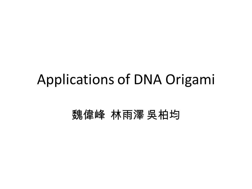 Applications of DNA Origami