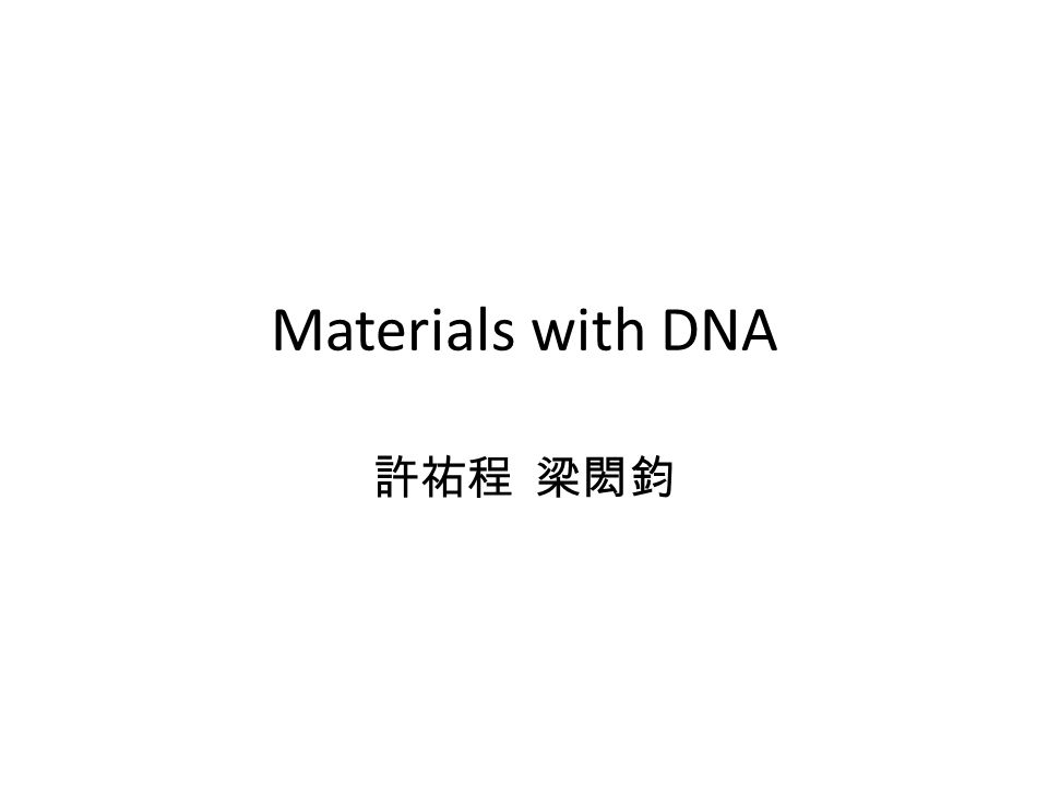 Materials with DNA 許祐程 梁閎鈞