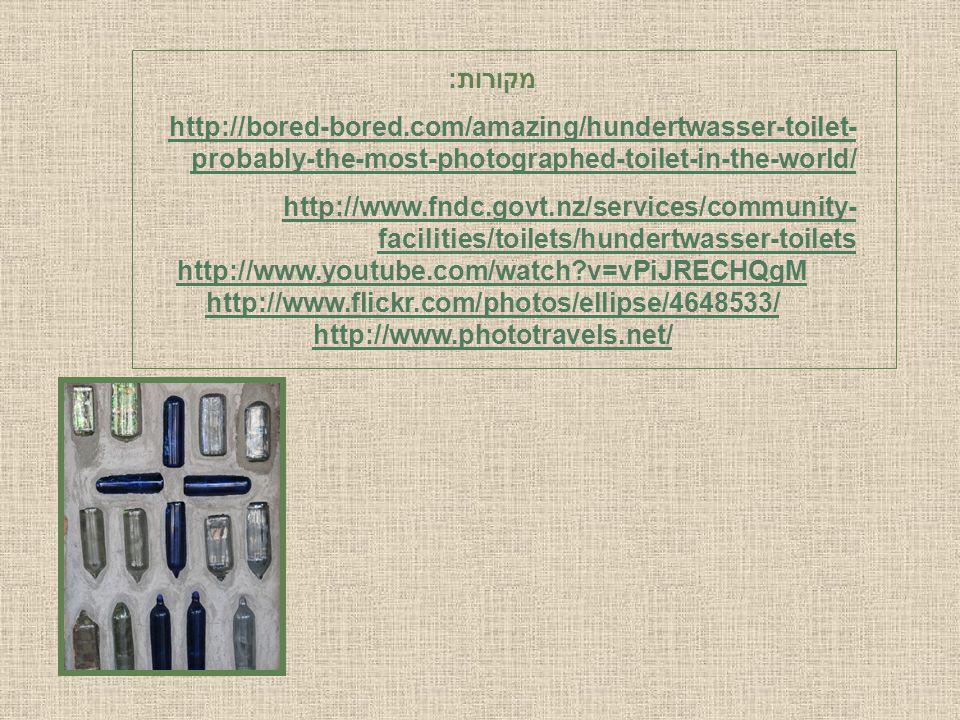 מקורות: http://bored-bored.com/amazing/hundertwasser-toilet-probably-the-most-photographed-toilet-in-the-world/