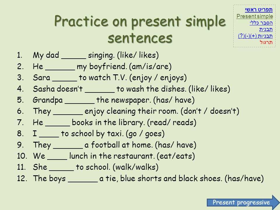 Practice on present simple sentences