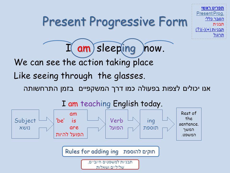 Present Progressive Form