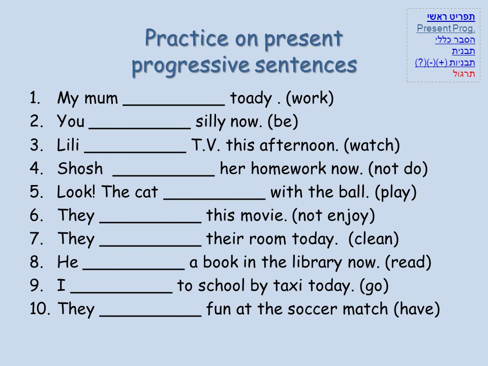 Practice on present progressive sentences