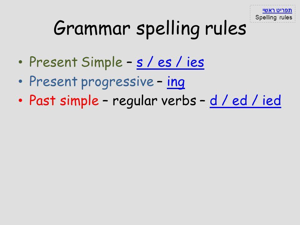 Grammar spelling rules