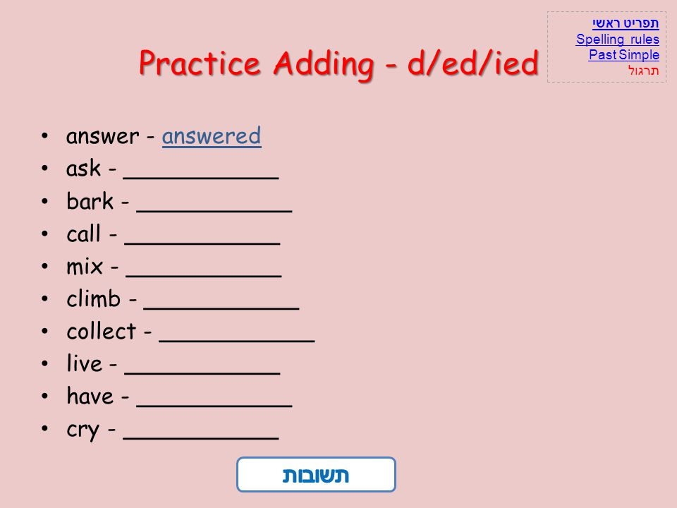 Practice Adding - d/ed/ied