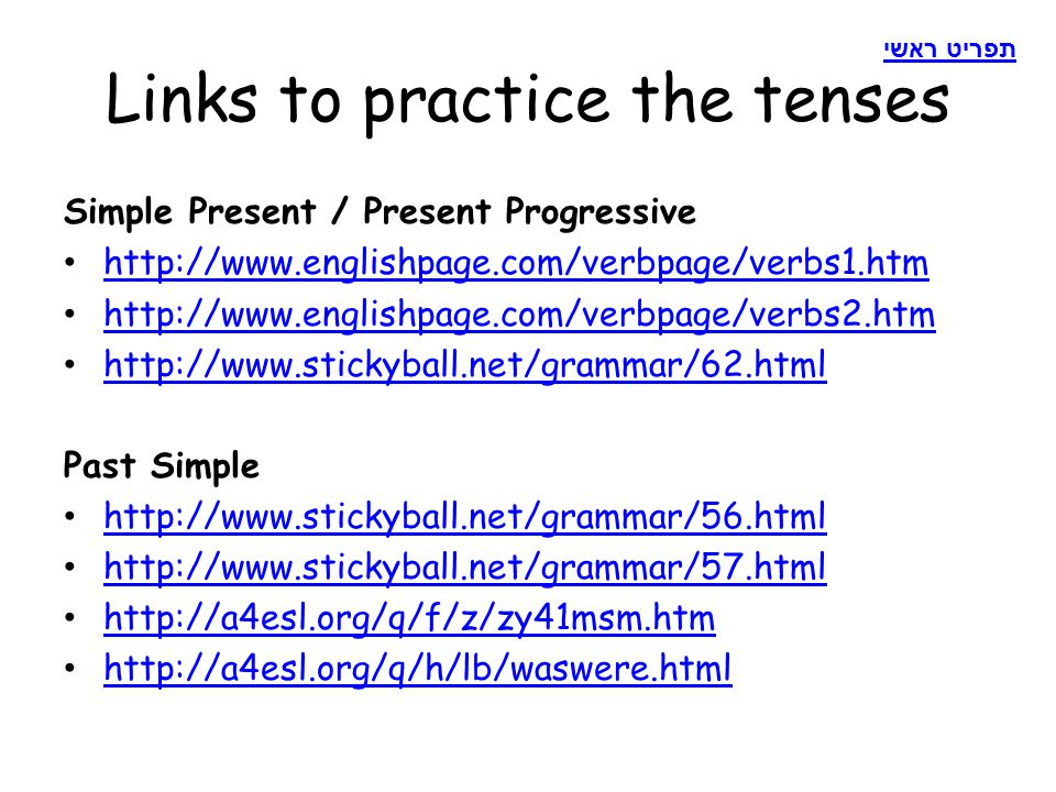 Links to practice the tenses