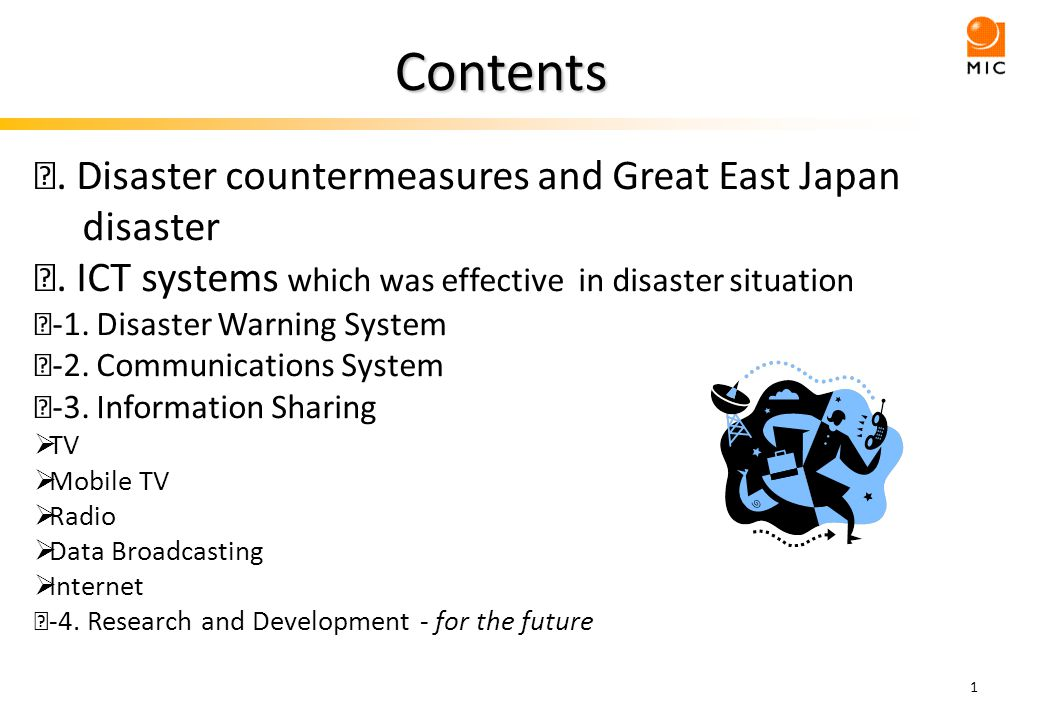 Ⅰ. Disaster countermeasures and Great East Japan disaster