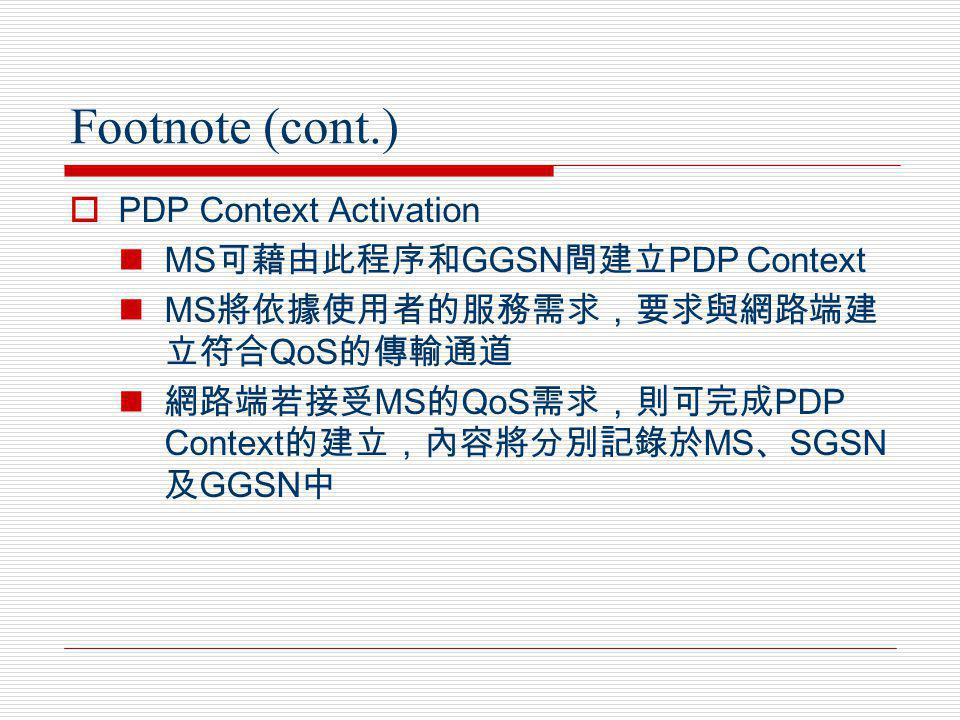 Footnote (cont.) PDP Context Activation MS可藉由此程序和GGSN間建立PDP Context