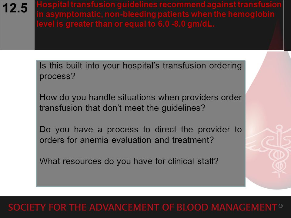 12.5 Is this built into your hospital's transfusion ordering process
