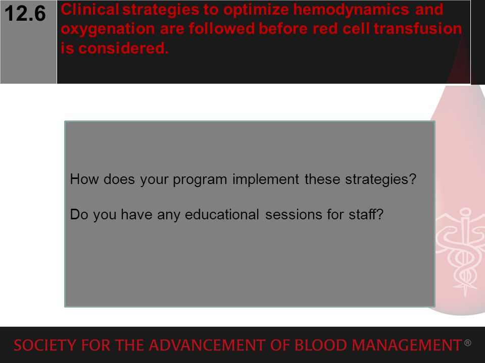 12.6 Clinical strategies to optimize hemodynamics and oxygenation are followed before red cell transfusion is considered.