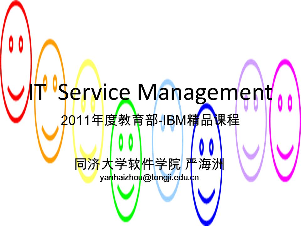 IT Service Management 2011年度教育部-IBM精品课程