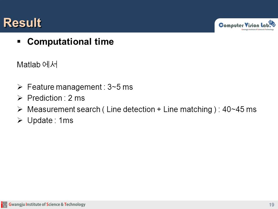 Result Computational time Matlab 에서 Feature management : 3~5 ms