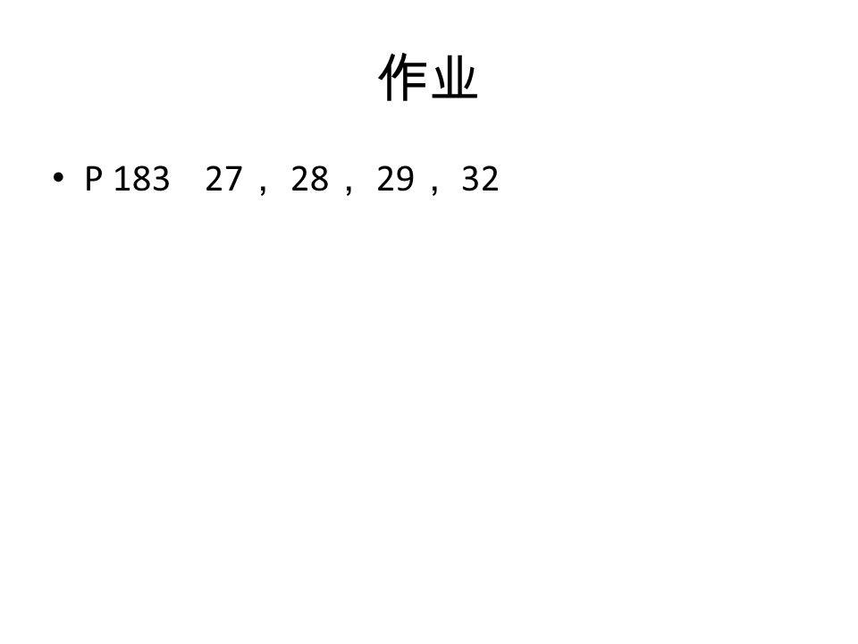 作业 P 183 27, 28, 29, 32